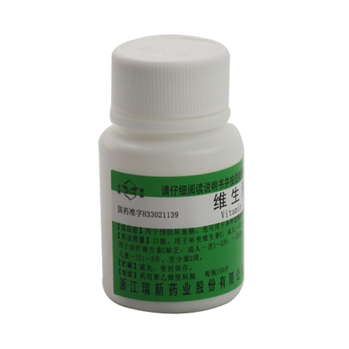 瑞新维生素c片 0.1g*100片