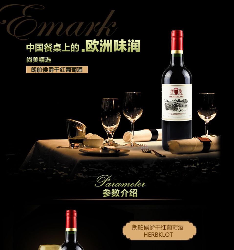 朗舶侯爵干红葡萄酒750ml*2说明书,价格,多少